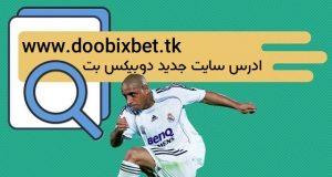 ادرس سایت جدید دوبیکس بت