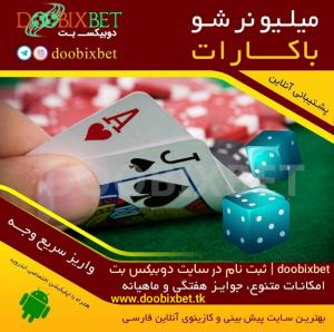 ثبت نام در سایت دوبیکس بت | doobixbet