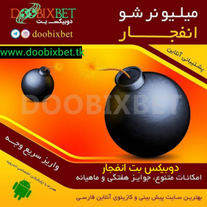 سایت دوبیکس بت انفجار شرطی