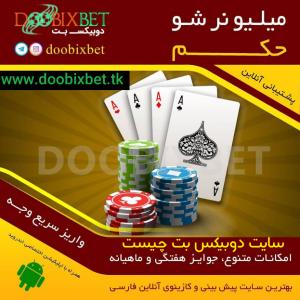 سایت دوبیکس بت چیست