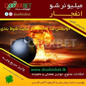 سایت شرط بندی doobixbet دوبیکس بت