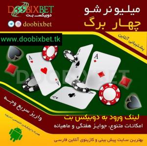 لینک ورود به دوبیکس بت